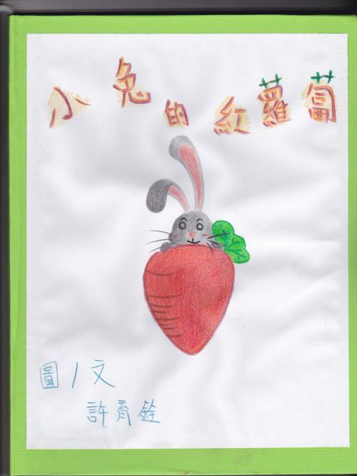 小兔的紅蘿蔔