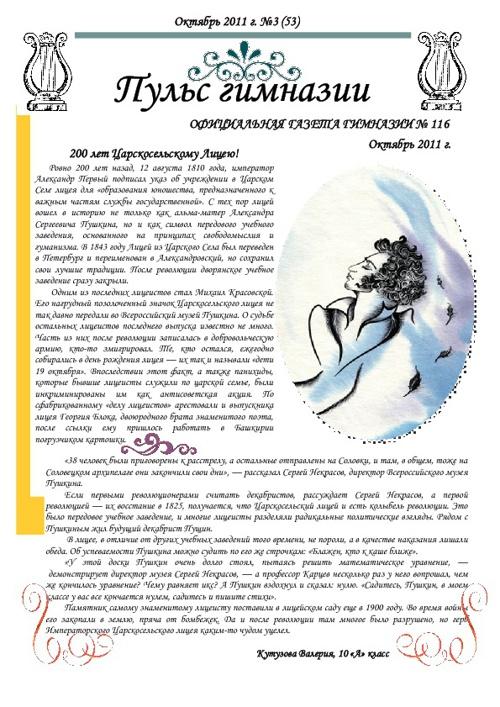 """""""Пульс гимназии"""" 10/11"""