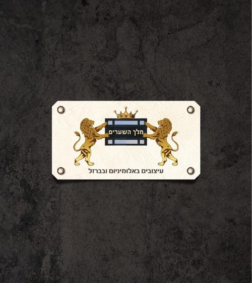 מלך השערים-קטלוג 2013