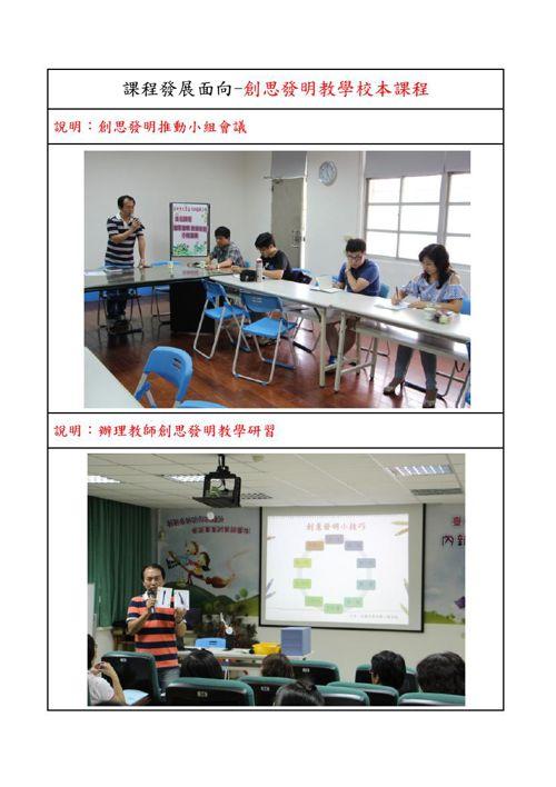 104校務評鑑指標(課程發展)