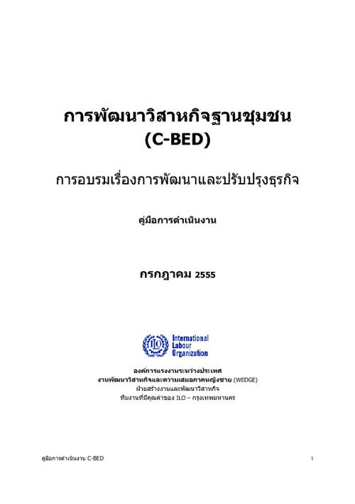 thaiimplementers