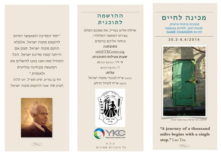 ברושור - מכינה לחיים במקוה ישראל