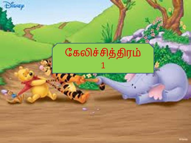 கேலிசித்திரம்