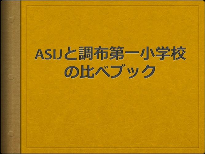 ASIJと調布第一小学校の比べブック