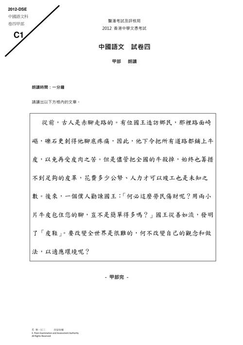 2012 DSE 中文口試 TIP MOCK 1
