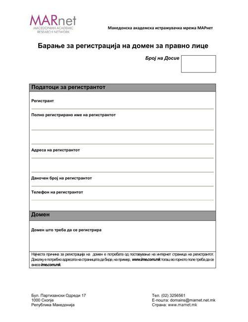 baranje-za-registracija-pravno-lice
