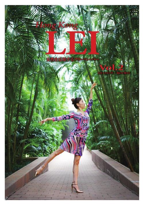 Hong Kong LEI vol.2 March 2014