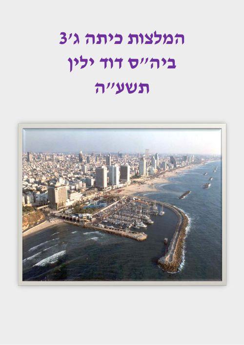 המלצות כיתה ג3 - העיר תל אביב