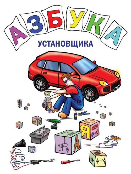 Copy of Azbuka 2013
