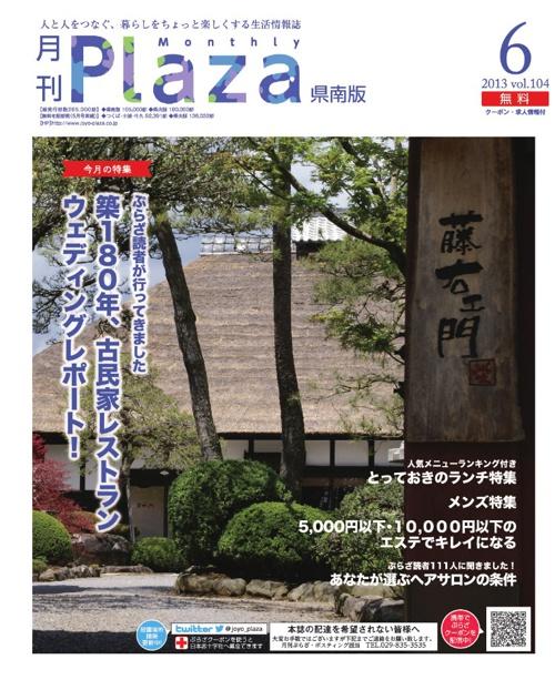 月刊ぷらざ6月号