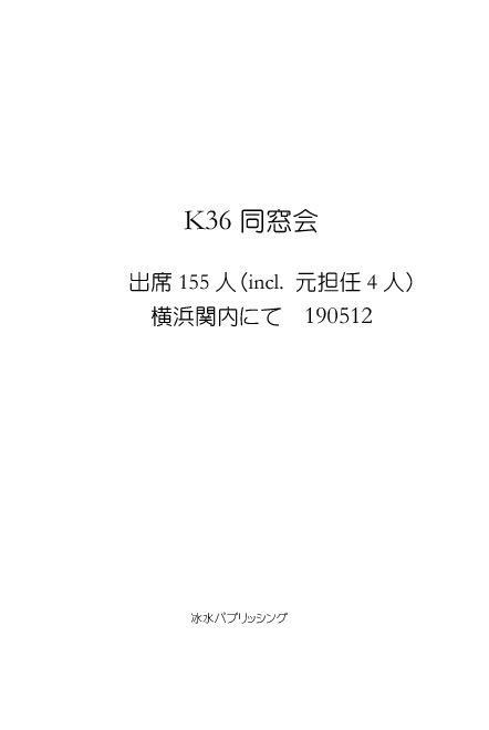 K36 同窓会 190512