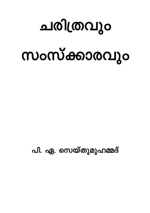 Charithravum Samskaravum