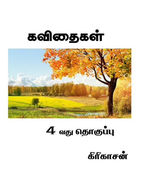 Tamil poems 4