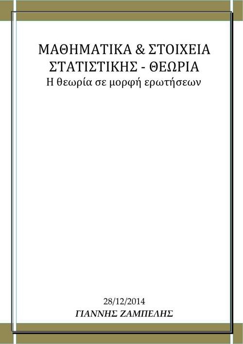 ΜΑΘΗΜΑΤΙΚΑ & ΣΤΟΙΧΕΙΑ ΣΤΑΤΙΣΤΙΚΗΣ - ΘΕΩΡΙΑ - ΖΑΜΠΕΛΗΣ