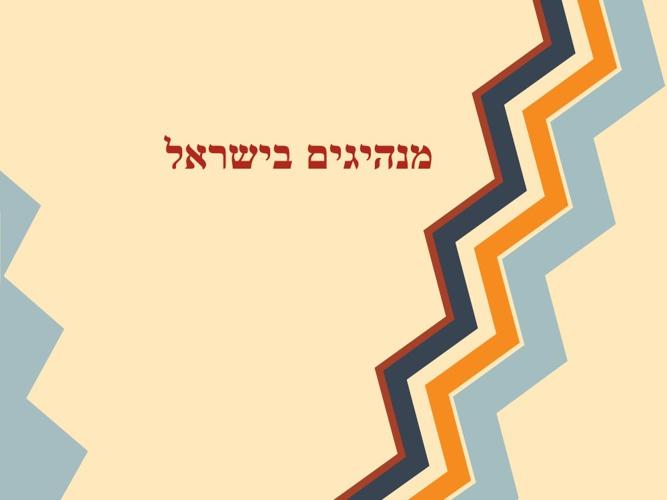 מנהיגים בישראל