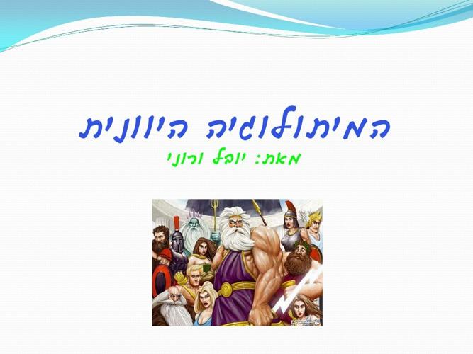 מיתולוגיה יוונית