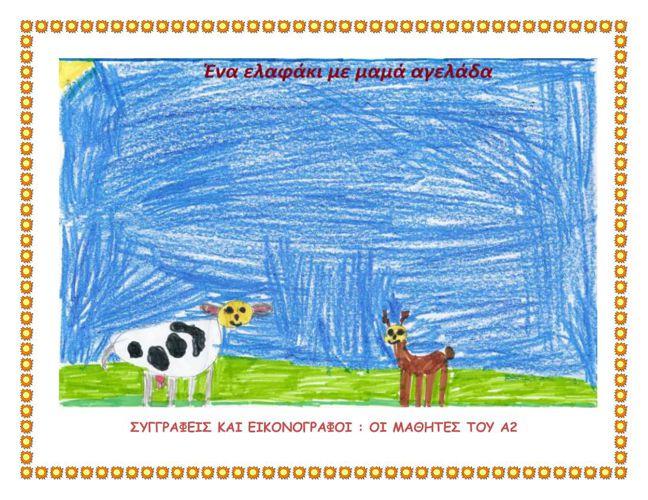 """""""Ένα ελαφάκι με μαμά αγελάδα"""""""
