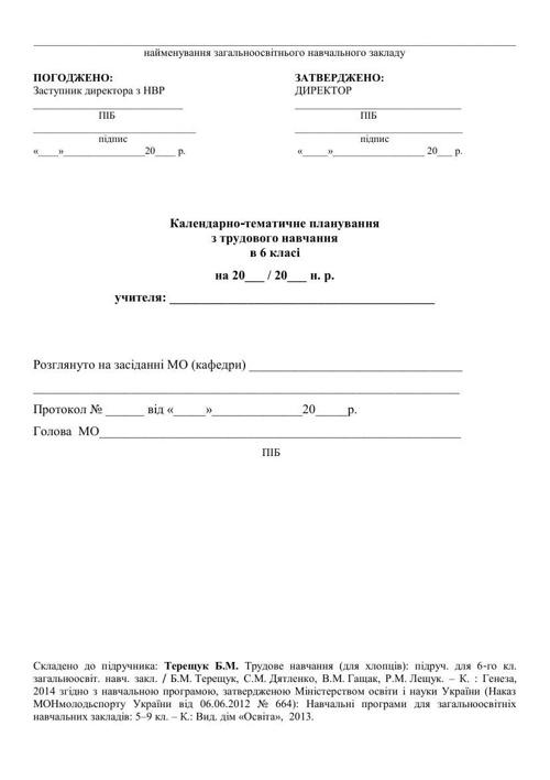 Kalendarne_planuvannya_6_klas_TRUDOVE_NAVCHANNYA_MYSTECHTVO_OBG
