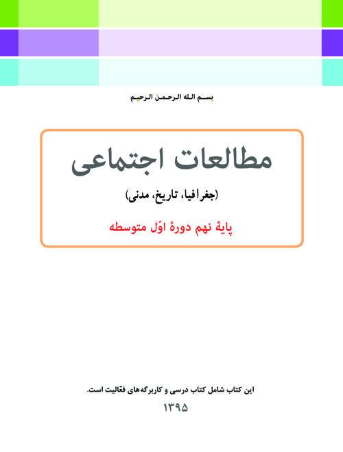 Gama.ir_Q-PDF_5381