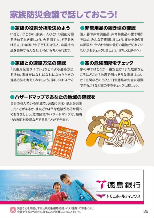 防災ハンドブック2013-2
