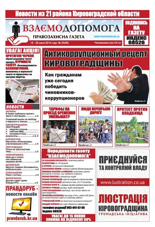 """""""Взаимопомощь"""", №25(86)"""