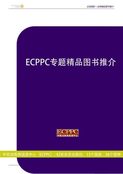 ECPPC Law series