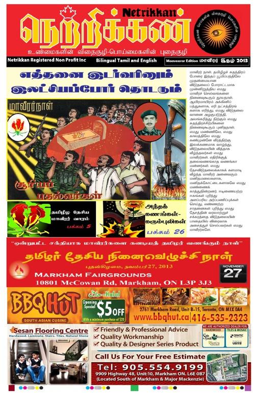 Tamil Newspaper Heroes Day