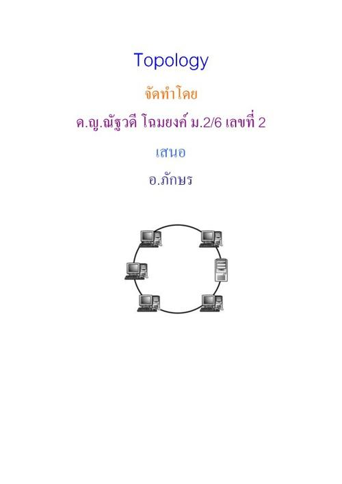 Topology ณัฐวดี โฉมยงค์ เลขที่2 ม.2/6