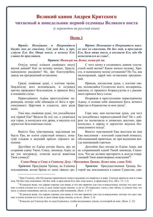 Вел. покаянный канон прп. Андрея Критского