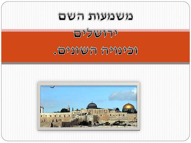 שמות לירושלים