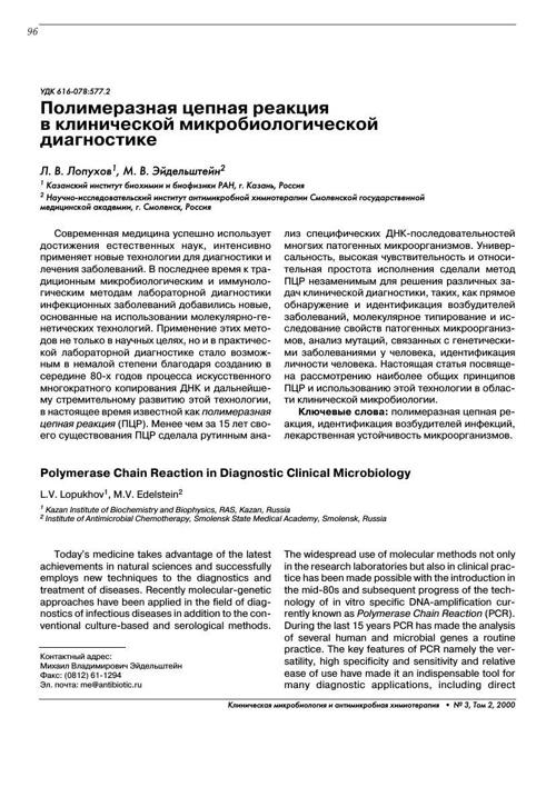 ПЦР_анализ
