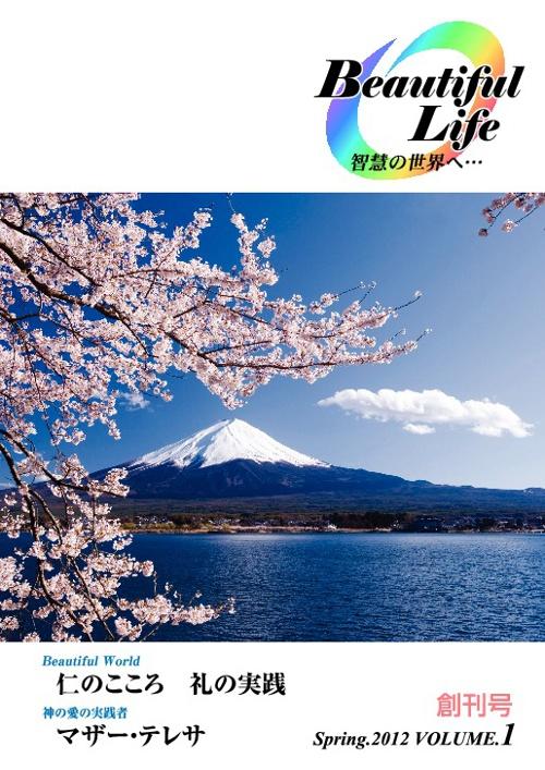 Beautiful Life Vol.1