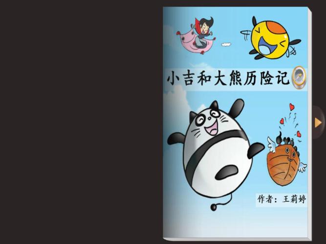 小吉和大熊历险记 KooBits Project