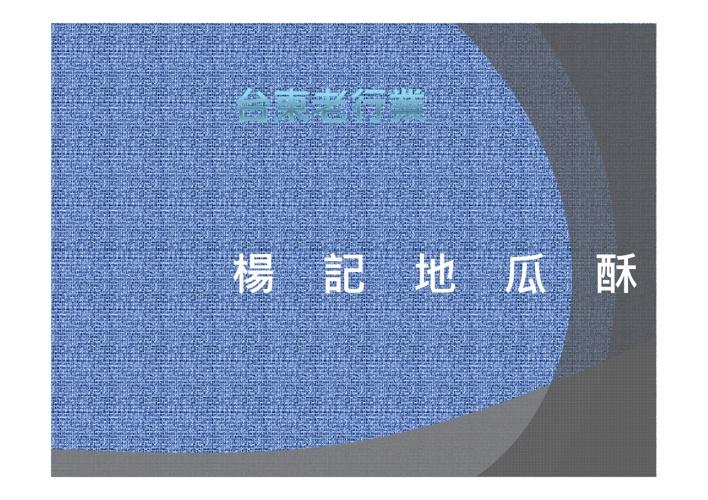 台東老行業-楊記地瓜酥