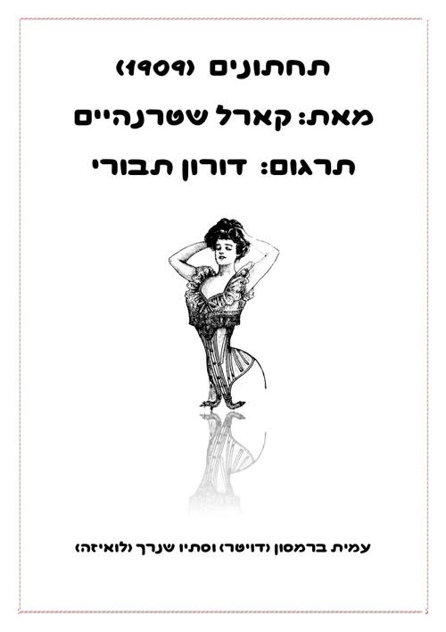Copy of נייר עמדה תחתונים מאת קרל שטרנהיים, עמית ברמסון וסתיו שנ