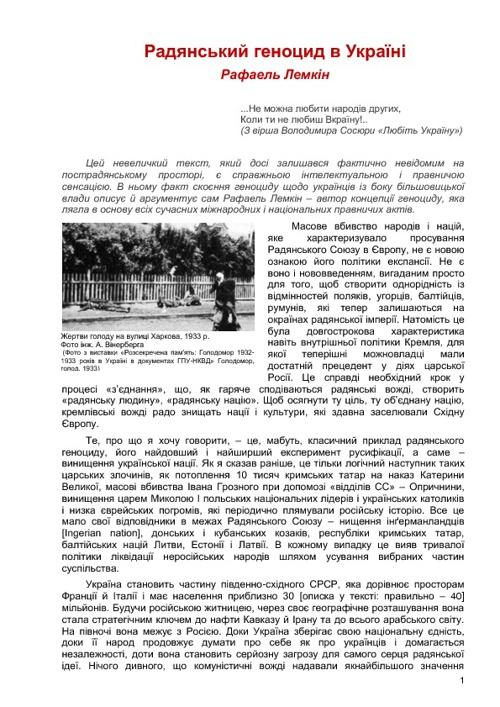 Радянський геноцид в Україн