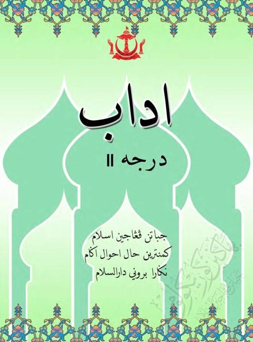 Adab Darjah II