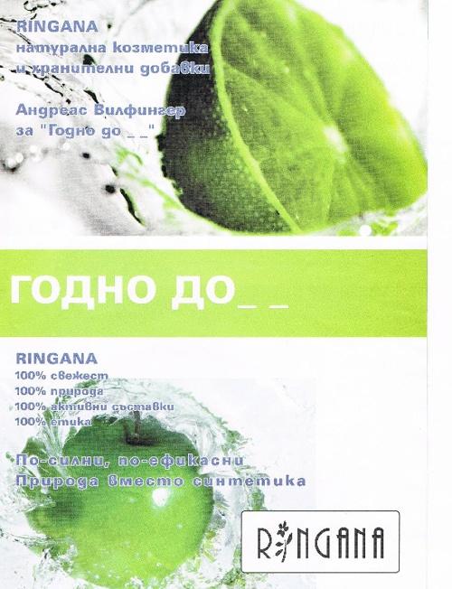 Ringana catalog