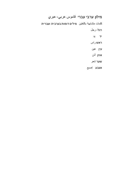 قاموس عربي عبري