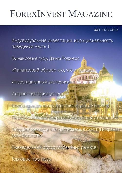 ForexInvest Magazine #40