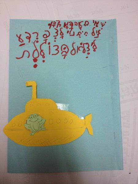 אל תיתנו לצפרדע לצלול בצוללת/ תאה