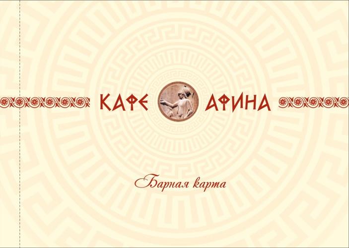 "Барная карта кафе ""Афина"" в Анапе"