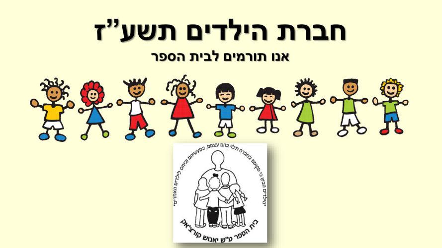 """חברת הילדים-ועדות תשע""""ז"""