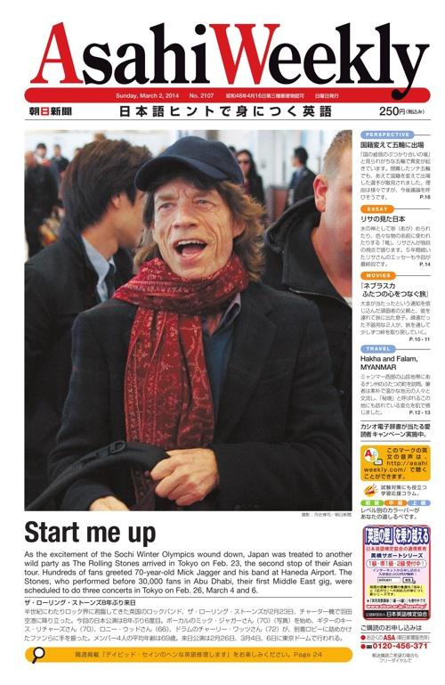 Asahi Weekly March 2, 2014