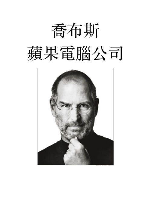 中文stevejobs