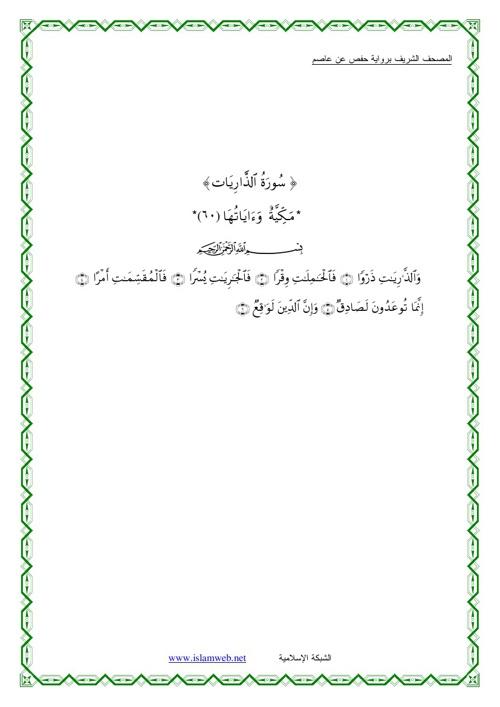 Az-Zariyat