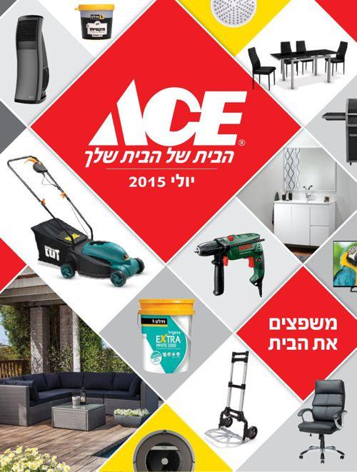 קטלוג שיפוצים ACE - יולי 2015