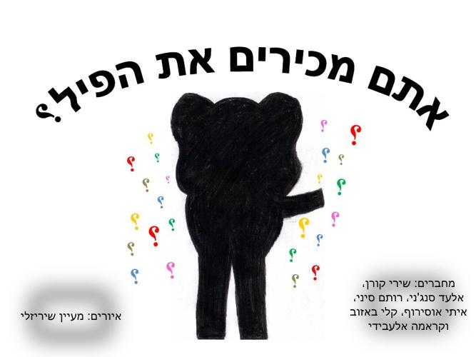 אתם מכירים את הפיל? -עברית