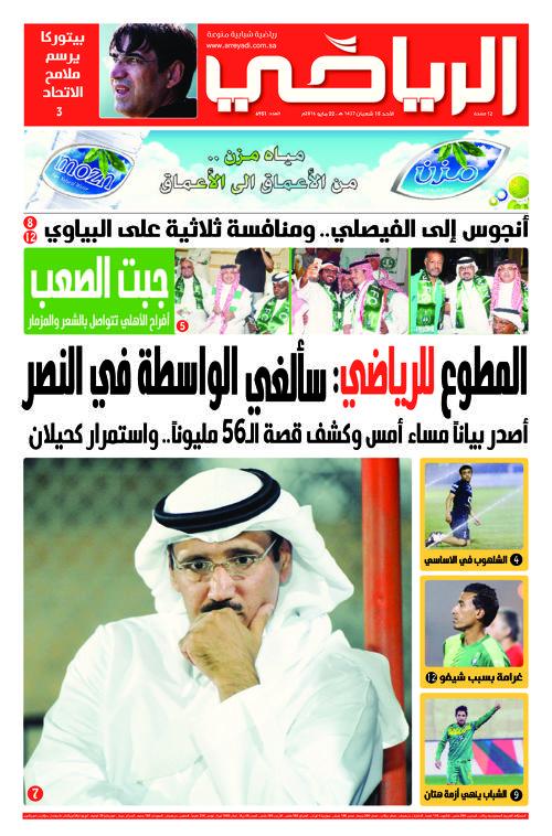 الأحد22 / 5 / 2016 العدد 6951