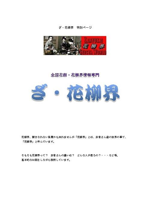 ざ・花柳界特別ページ